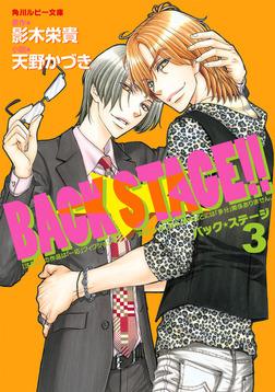 BACK STAGE!!(3)-電子書籍