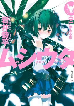 ムシウタ 01.夢みる蛍-電子書籍