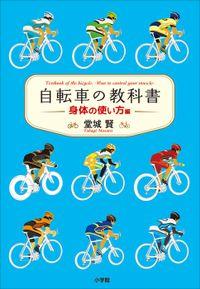 自転車の教科書 -身体の使い方編-