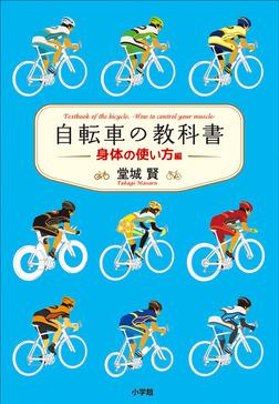 自転車の教科書 -身体の使い方編--電子書籍