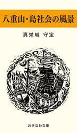八重山・島社会の風景-電子書籍