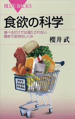 食欲の科学 食べるだけでは満たされない絶妙で皮肉なしくみ-電子書籍