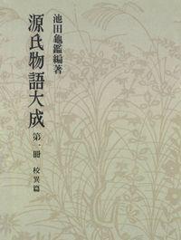 源氏物語大成〈第1冊〉 校異篇 [1]