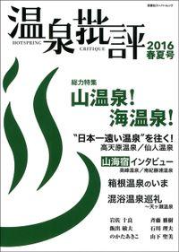 温泉批評 2016春夏号