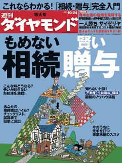 週刊ダイヤモンド 09年10月24日号-電子書籍