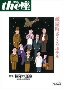 the座 53号 紙屋町さくらホテル(2003)-電子書籍