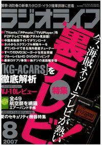 ラジオライフ2007年8月号