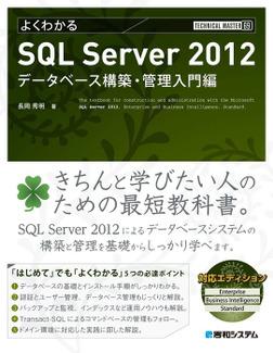 TECHNICAL MASTER よくわかるSQL Server 2012 データベース構築・管理入門編-電子書籍