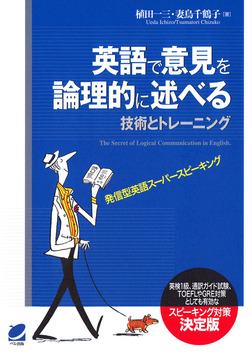 英語で意見を論理的に述べる技術とトレーニング-電子書籍