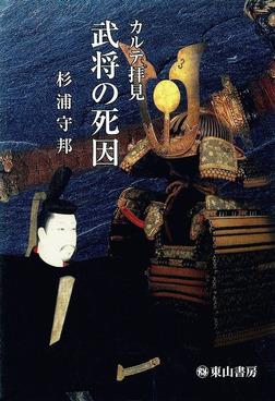 カルテ拝見 : 武将の死因-電子書籍
