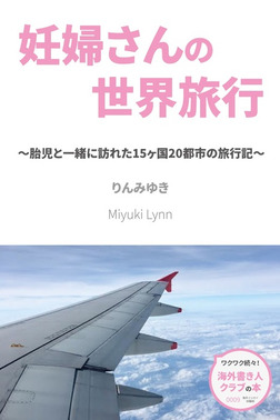 妊婦さんの世界旅行-電子書籍