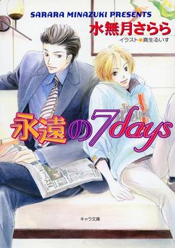 永遠の7days-電子書籍