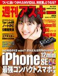 週刊アスキーNo.1311(2020年12月1日発行)