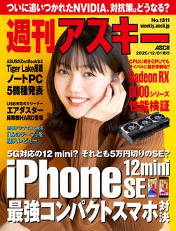 週刊アスキーNo.1311(2020年12月1日発行)-電子書籍