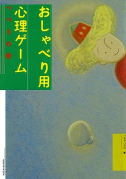 新装版おしゃべり用心理ゲーム つづきの巻-電子書籍
