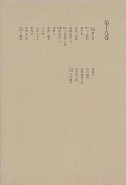 洒落本大成〈第19巻〉-電子書籍