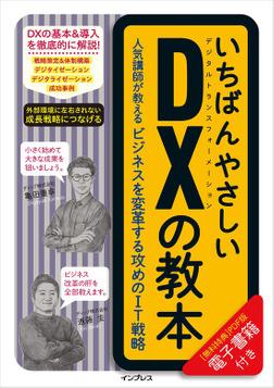 いちばんやさしいDXの教本 人気講師が教えるビジネスを変革する攻めのIT戦略-電子書籍