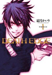 DEATH EDGE(1)