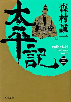 太平記(三)-電子書籍