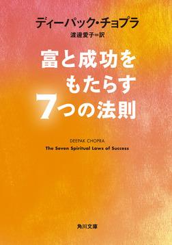 富と成功をもたらす7つの法則-電子書籍