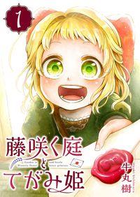 藤咲く庭とてがみ姫(1)