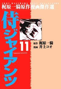 侍ジャイアンツ(11)