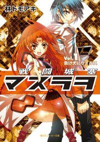 戦闘城塞マスラヲ Vol.1 負け犬にウイルス