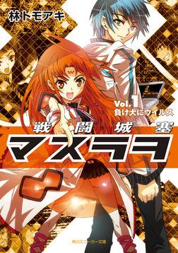 戦闘城塞マスラヲ Vol.1 負け犬にウイルス-電子書籍