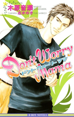 Don't Worry Mama【イラスト入り】-電子書籍