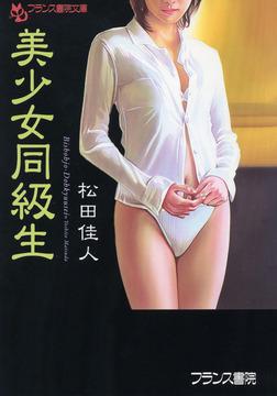 美少女同級生-電子書籍