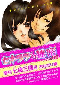 セキララな秘密 Vol.09