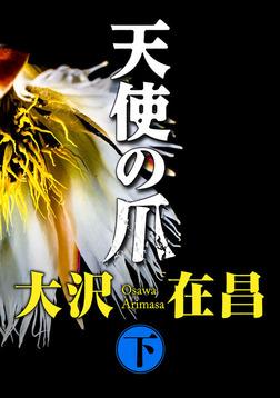 天使の爪(下)-電子書籍