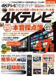 100%ムックシリーズ 完全ガイドシリーズ267 4Kテレビ完全ガイド