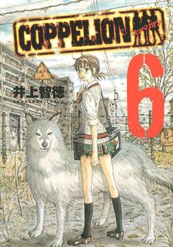 COPPELION 6-電子書籍