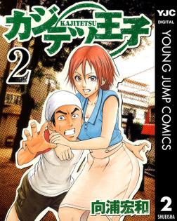 カジテツ王子 2-電子書籍