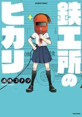 鉄工所のヒカリ(バンブーコミックス 4コマセレクション)