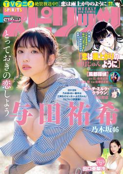 週刊ビッグコミックスピリッツ 2018年10号(2018年2月5日発売)-電子書籍