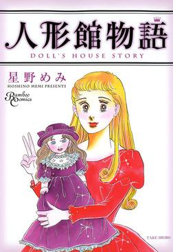人形館物語-電子書籍