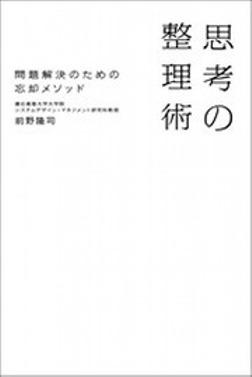 思考の整理術 問題解決のための忘却メソッド-電子書籍