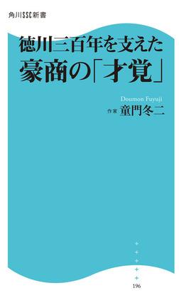 徳川三百年を支えた豪商の「才覚」-電子書籍