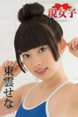 東雲せな 現女子 Vol.17-電子書籍