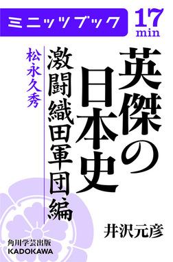 英傑の日本史 激闘織田軍団編 松永久秀-電子書籍