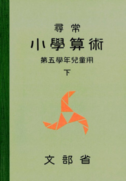 尋常小学算術 緑表紙 5下-電子書籍