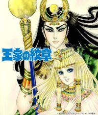 『王家の紋章 1』きせかえ本棚【購入特典】