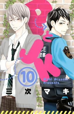 PとJK(10)-電子書籍