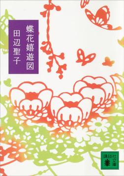 蝶花嬉遊図-電子書籍