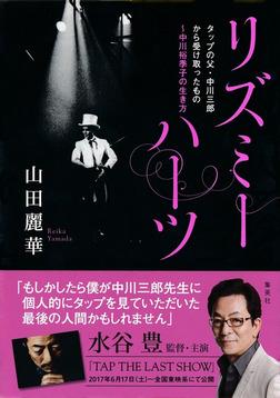 リズミーハーツ タップの父・中川三郎から受け取ったもの~中川裕季子の生き方-電子書籍
