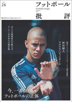 フットボール批評issue26-電子書籍