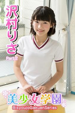 美少女学園 沢村りさ Part.02-電子書籍