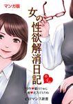 【マンガ版】女の性欲解消日記【第4話】